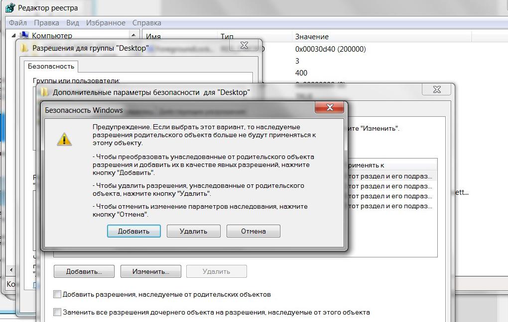 windows 7 начальная изменить фон рабочего стола