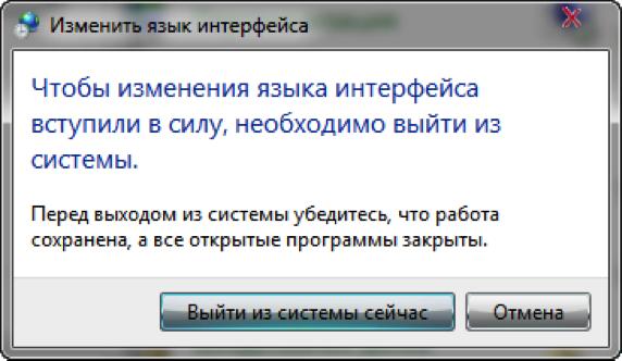 изменить язык windows 7