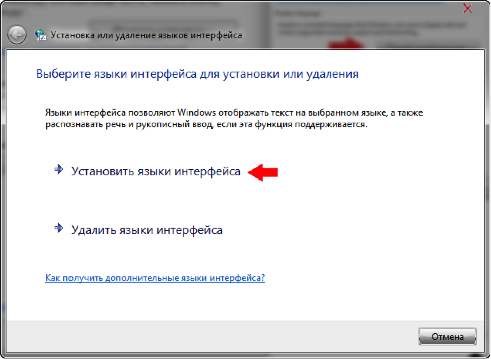 как на windows 7 поставить русский язык