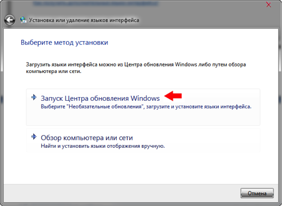 русский язык для windows 7