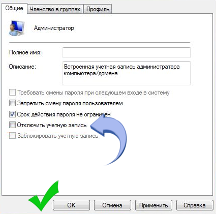 права администратора windows 7