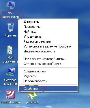 как узнать разрядность windows xp