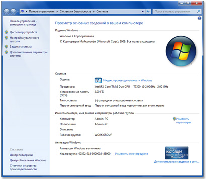 оригинал windows 7