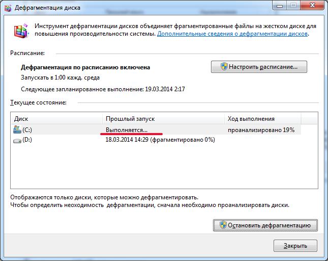 пропадает место на жестком диске windows 7