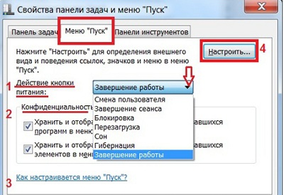 меню пуск windows 7