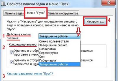 меню пуск windows 7