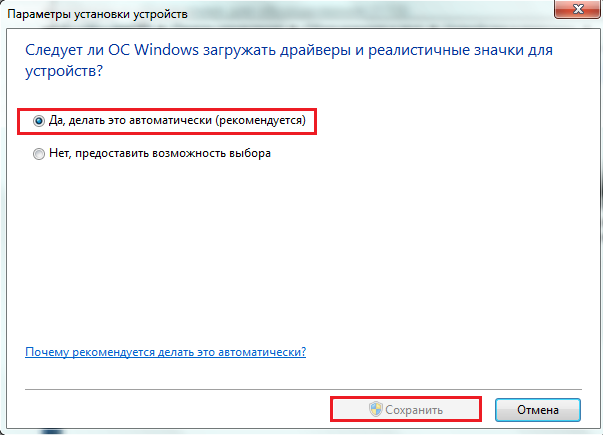 драйвера для windows 7 программа