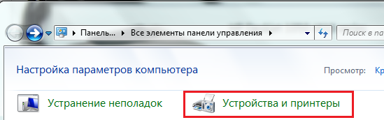 установка локального принтера windows 7