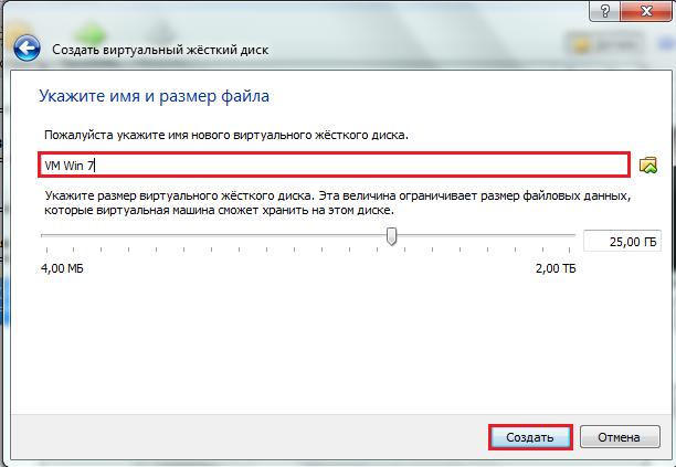 виртуальный windows 7