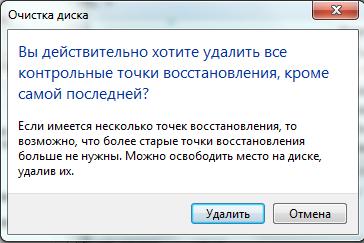 оптимизация windows 7 для нетбука