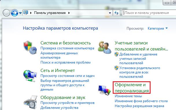 расширения файлов windows 7