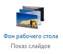 как установить тему windows 7