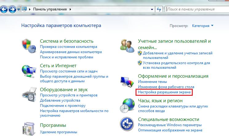 настройка экрана windows 7