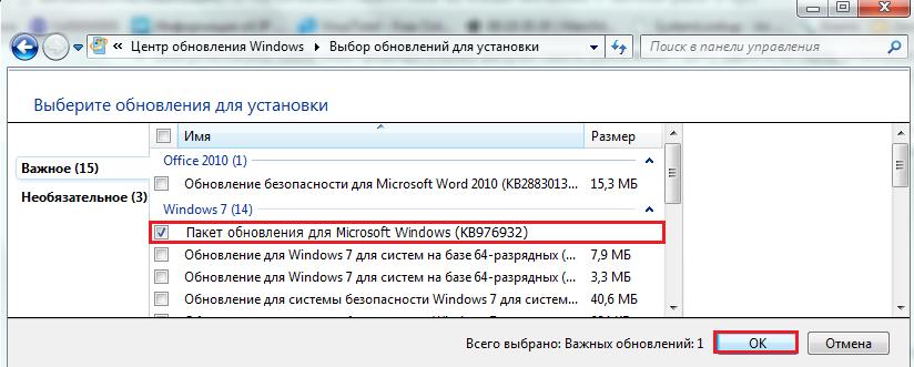 последняя windows 7