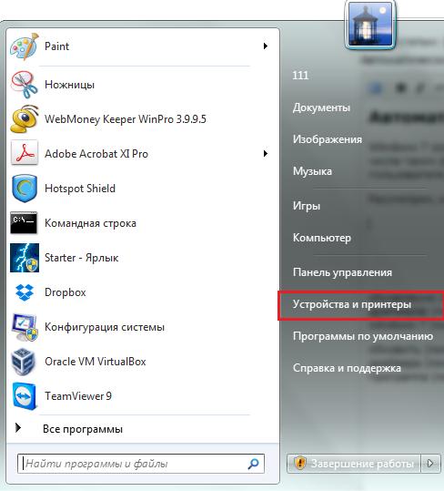 обновление драйверов windows 7