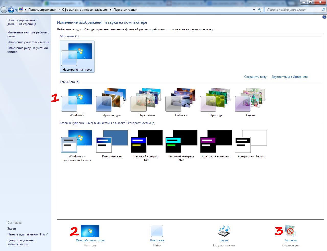 Стандартные картинки на рабочий стол для windows 7