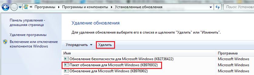 windows 7 последняя версия