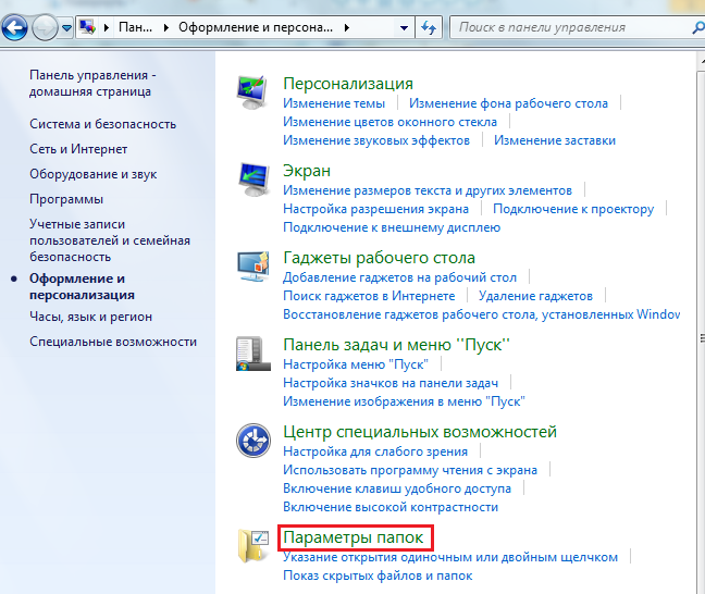 windows 7 расширенная