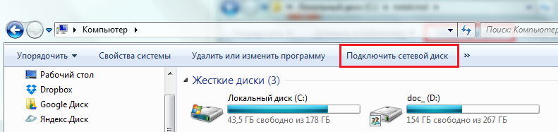 доступ к папке windows 7