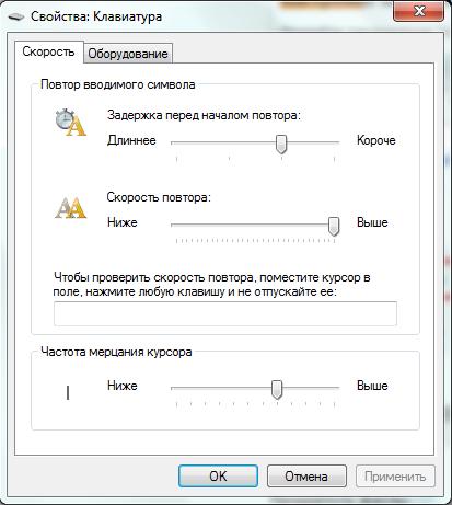 windows 7 не работает клавиатура
