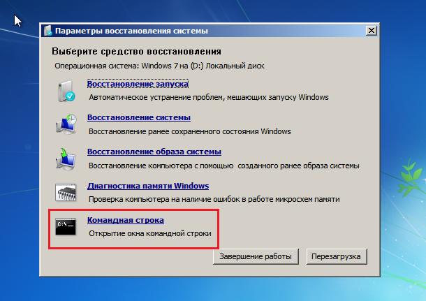 программа для реестра windows 7