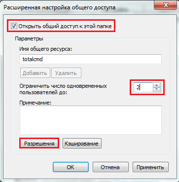 общая папка windows 7