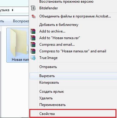 показать скрытые папки windows 7