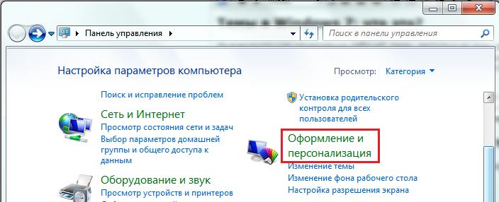 установка тем на windows 7