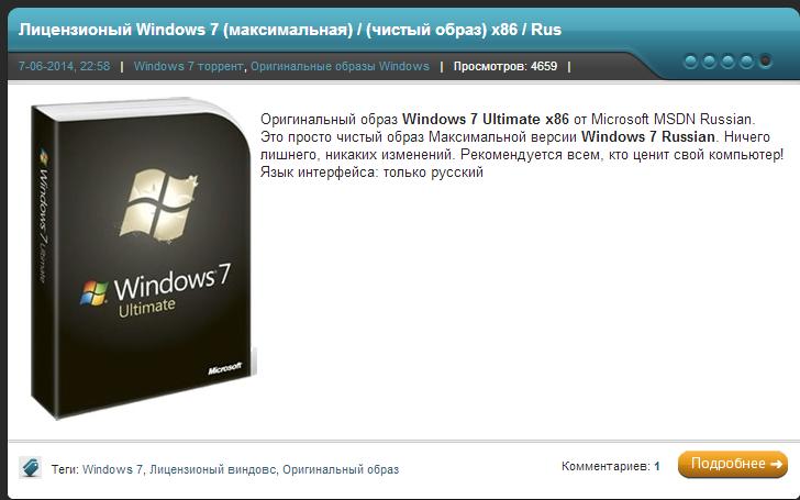 оригинальный образ windows 7 sp1