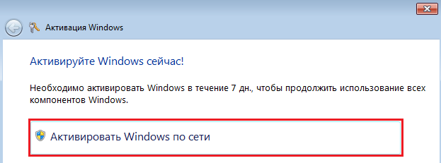деактивация windows 7