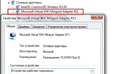 wifi с ноутбука windows 7