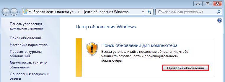 0xc0000005 windows 7 как исправить