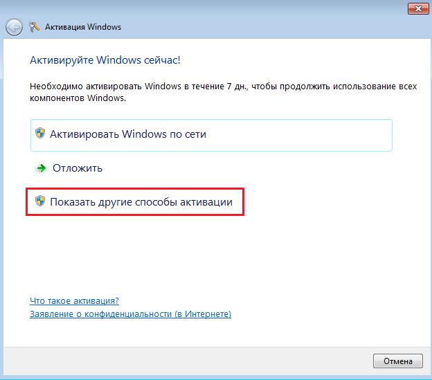 активация windows 7 ultimate