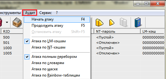 как поставить пароль windows 7