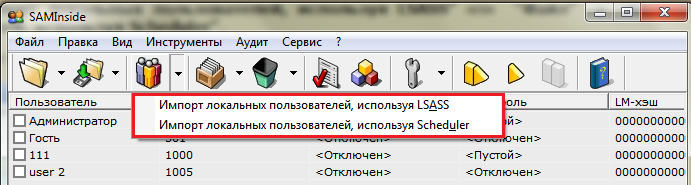 как узнать пароль windows 7
