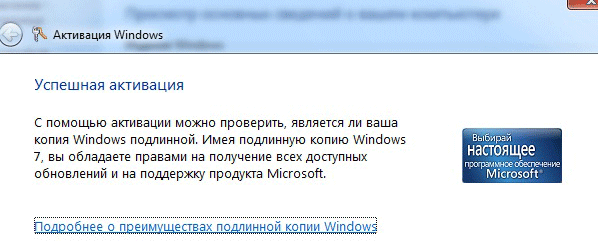 активация windows 7 ultimate