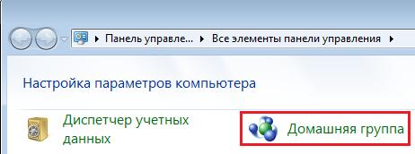 Как сделать домашнюю сеть в windows 7