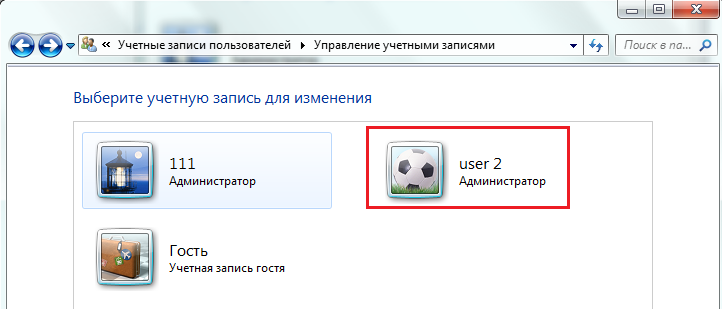 пароль администратора windows 7