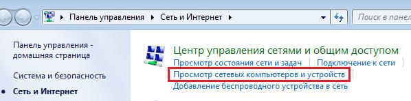 настройка общего доступа windows 7