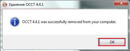 удаление программ в windows 7