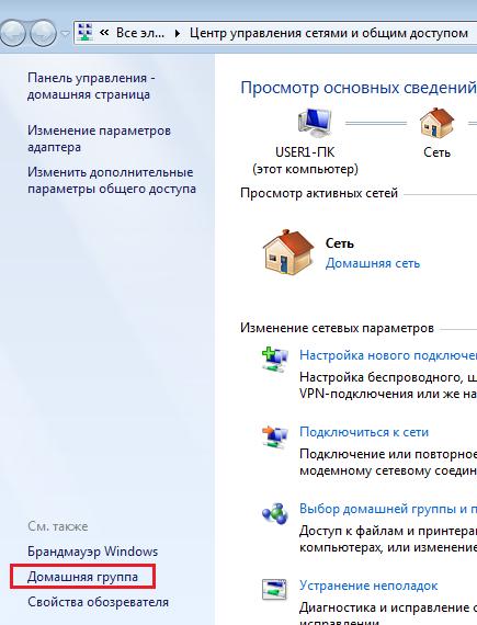 настройка домашней сети windows 7