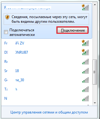 раздача wifi windows 7