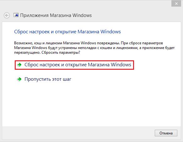 windows 8 не работает магазин приложений