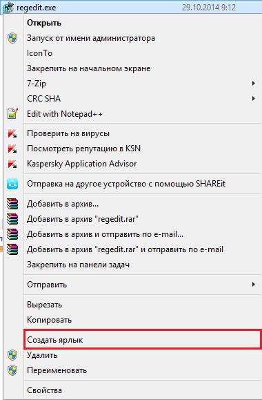 открыть реестр windows 8