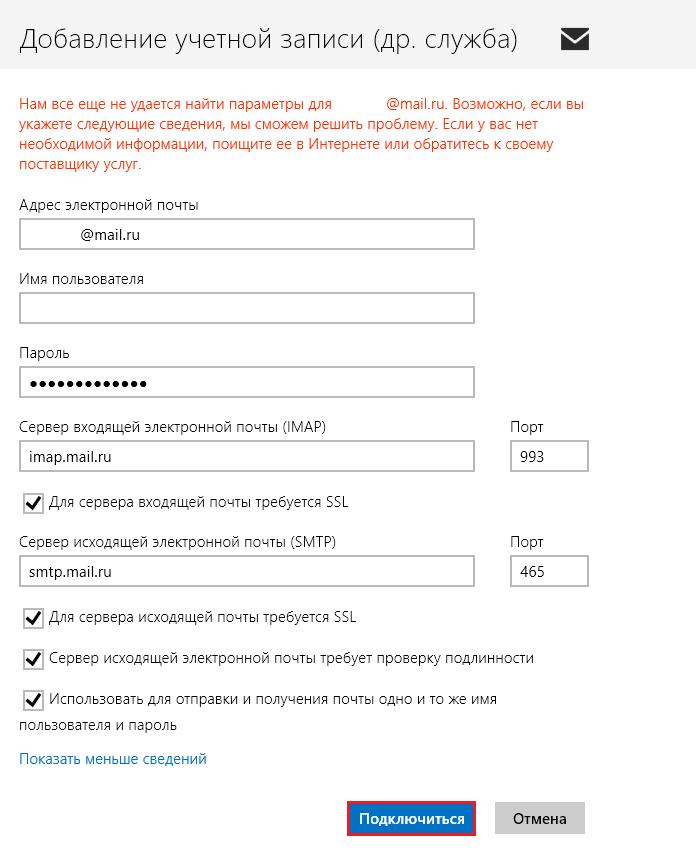 как настроить почту на windows 8