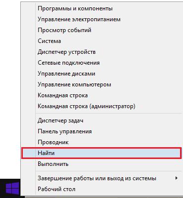 как открыть реестр windows 8