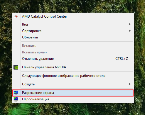 изменение разрешения экрана windows 8