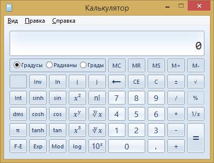 как включить калькулятор в windows 8