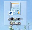 виндовс 8 где калькулятор
