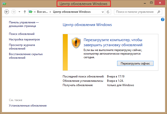 включение или отключение компонентов windows 8